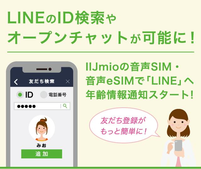 Line id 検索 年齢