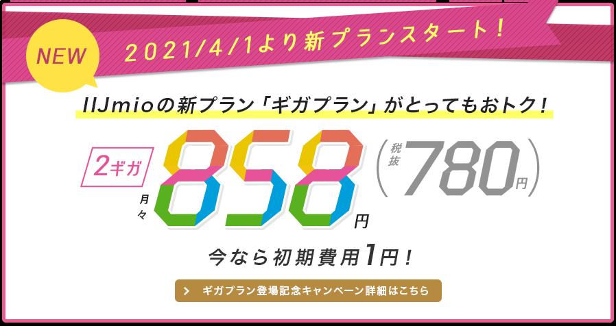 IIJmioでは5月31日まで契約事務手数料が1円