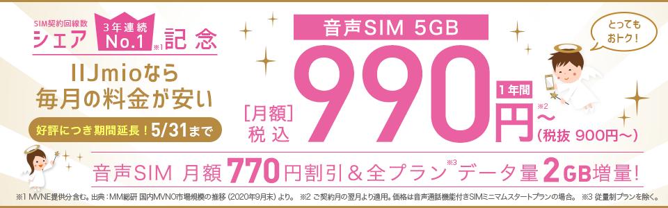 IIjmioのデータ量2GB増量キャンペーン