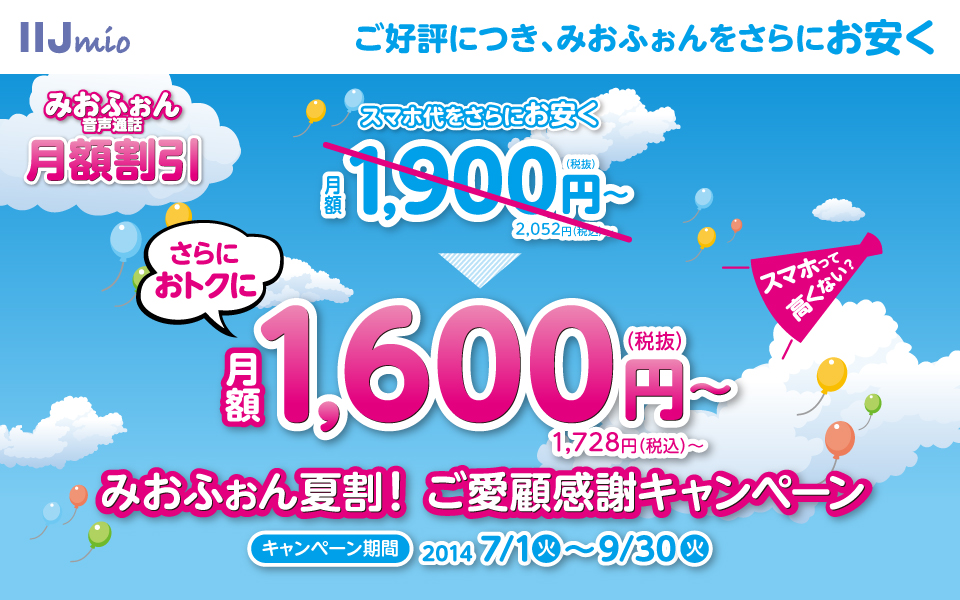 みおふぉん夏割!ご愛顧感謝キャンペーン | 月額1,900円が、1,600円に | キャンペーン期間は2014/7/1から2014/9/30です