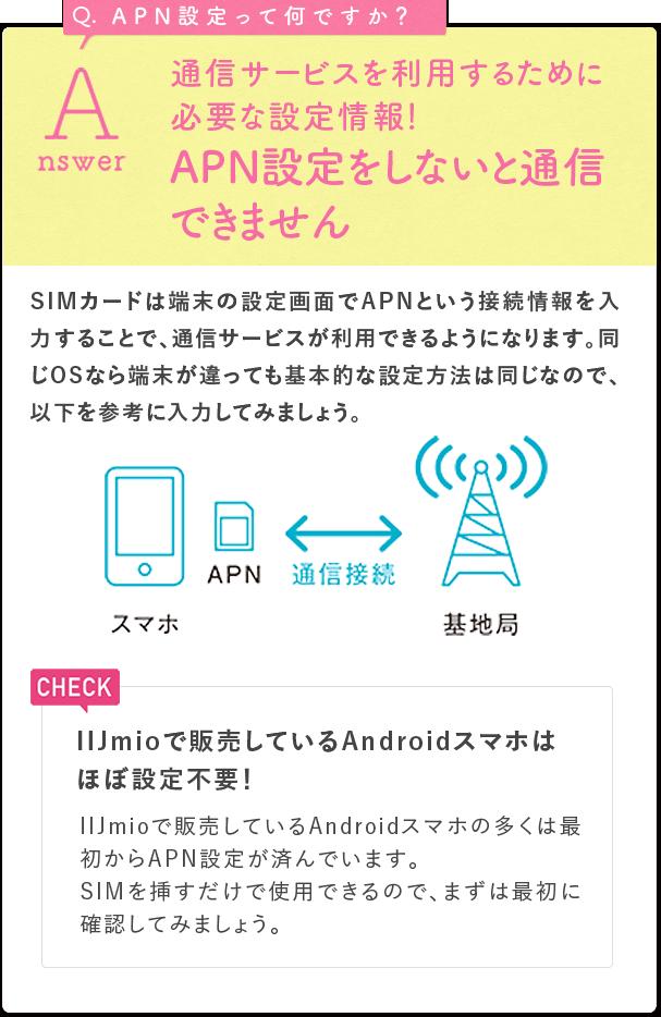 のりかえガイド】初期設定(APN設定) | IIJmio