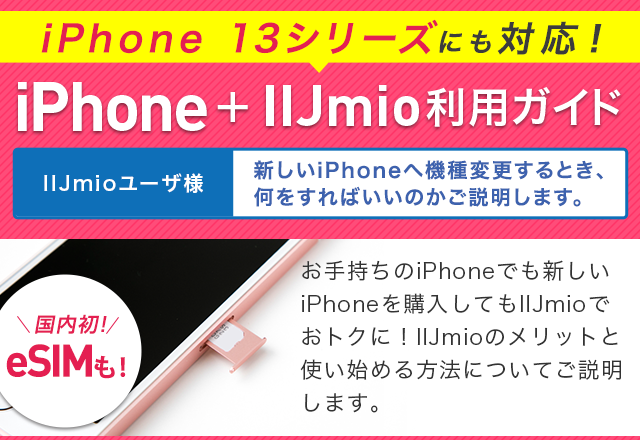 IIJmioのSIM+iPhone利用ガイド