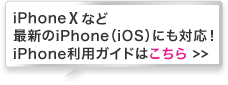 iPhone SE/6s/6s Plus、最新のiOSにも対応!