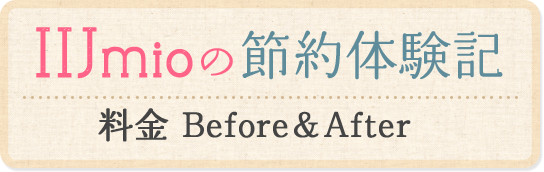 IIJmioの節約体験記 料金BEFORE & AFTER