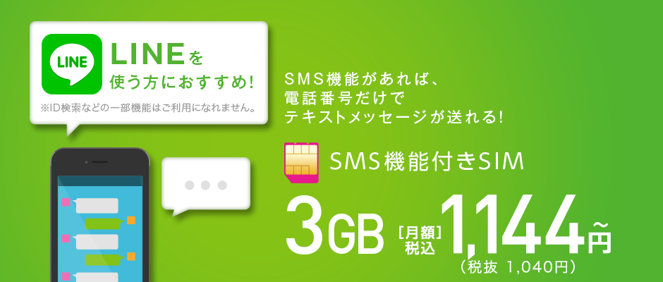 SMS機能付きSIM   IIJmio