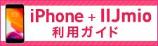 iPhone+IIJmio利用ガイド