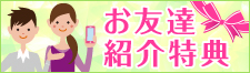 お友達ご紹介キャンペーン