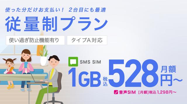 【スマホ】「AQUOS sense2」2,980円!「Xperia Ace」17,800円!「iPhone 8 (64GB)」23,500円!「従量制プラン発売記念キャンペーン」実施中!